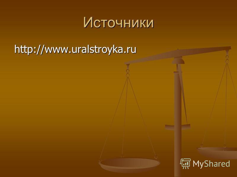 Источники http://www.uralstroyka.ru