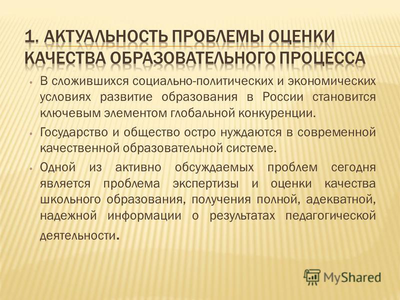 В сложившихся социально-политических и экономических условиях развитие образования в России становится ключевым элементом глобальной конкуренции. Государство и общество остро нуждаются в современной качественной образовательной системе. Одной из акти