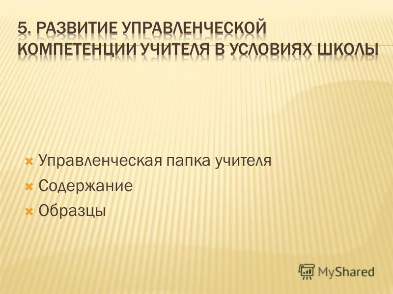 Управленческая папка учителя Содержание Образцы