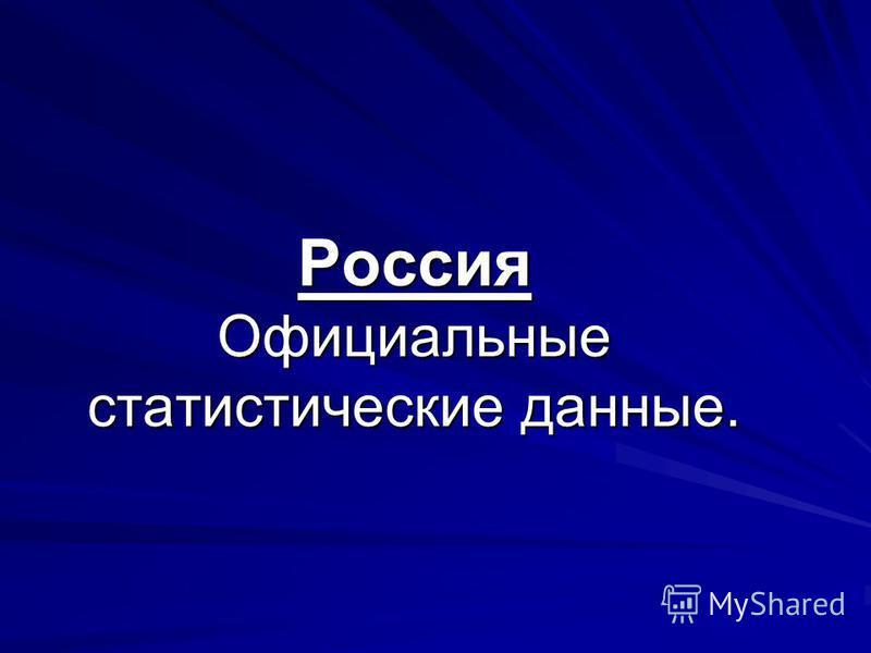 Россия Официальные статистические данные.
