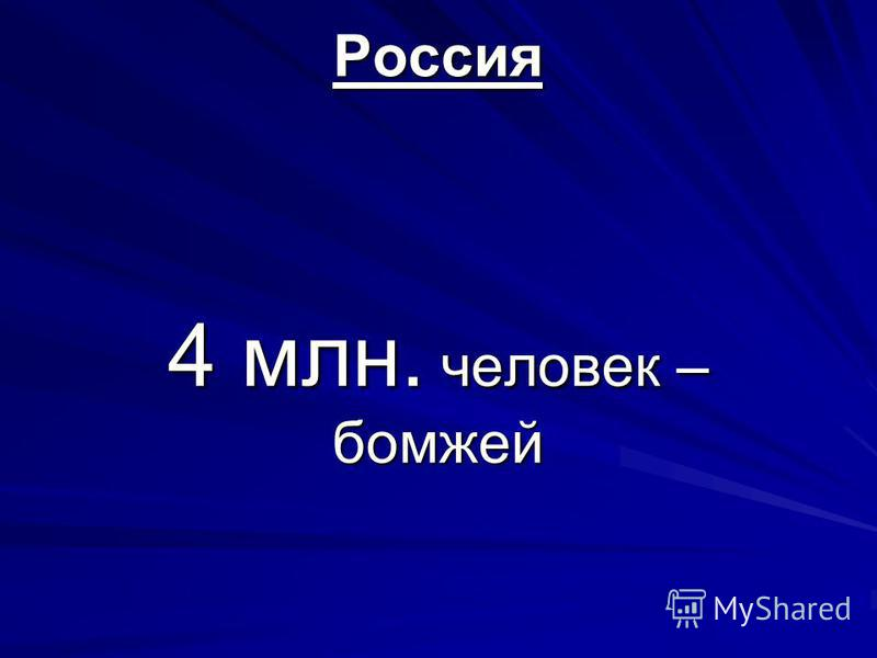 Россия 4 млн. человек – бомжей