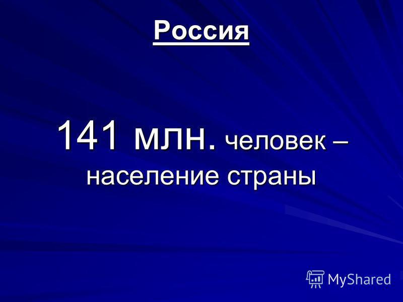 Россия 141 млн. человек – население страны
