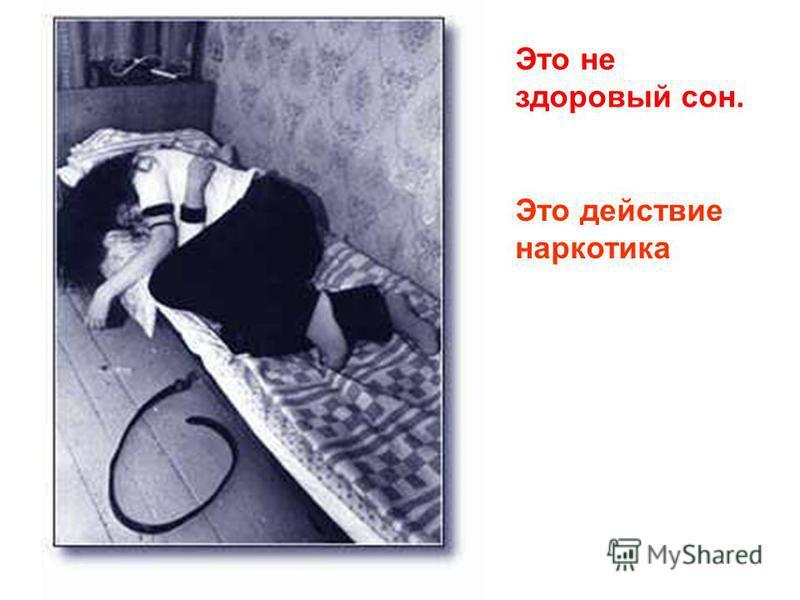 Это не здоровый сон. Это действие наркотика