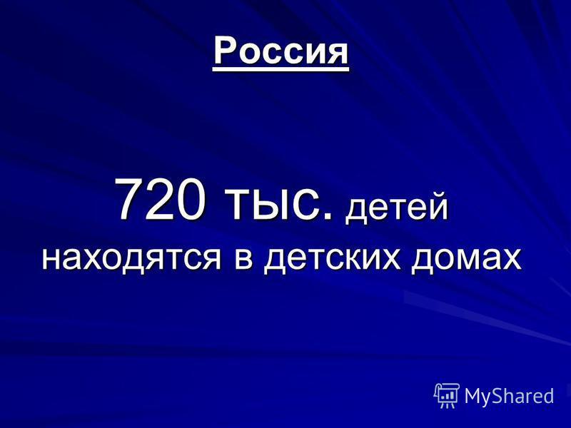 Россия 720 тыс. детей находятся в детских домах