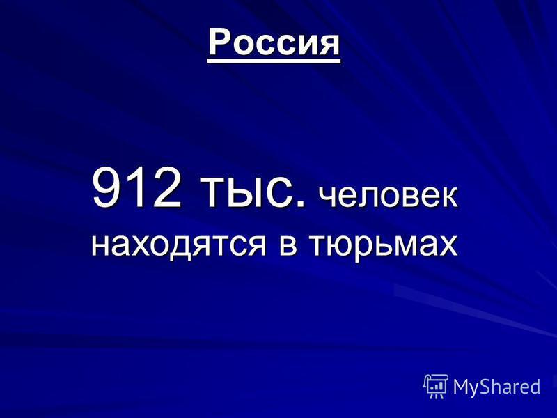 Россия 912 тыс. человек находятся в тюрьмах