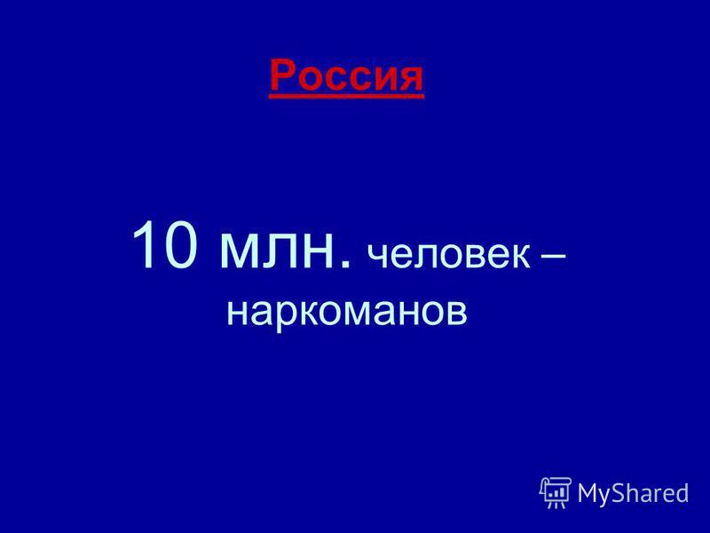 Россия 10 млн. человек – наркоманов