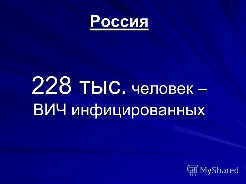 Россия 228 тыс. человек – ВИЧ инфицированных