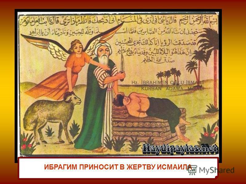 ИБРАГИМ ПРИНОСИТ В ЖЕРТВУ ИСМАИЛА