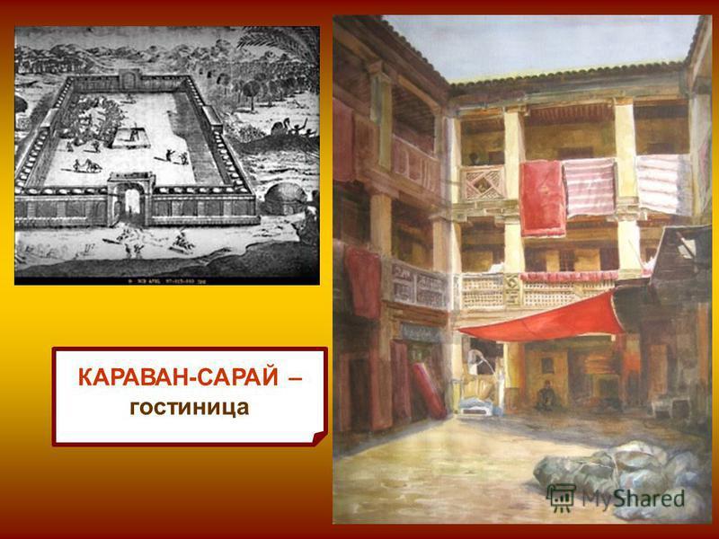 КАРАВАН-САРАЙ – гостиница