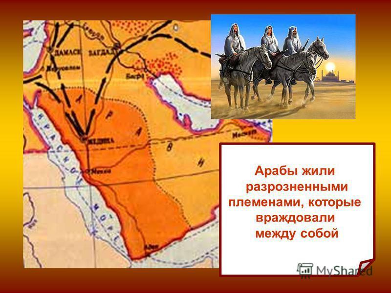 Арабы жили разрозненными племенами, которые враждовали между собой