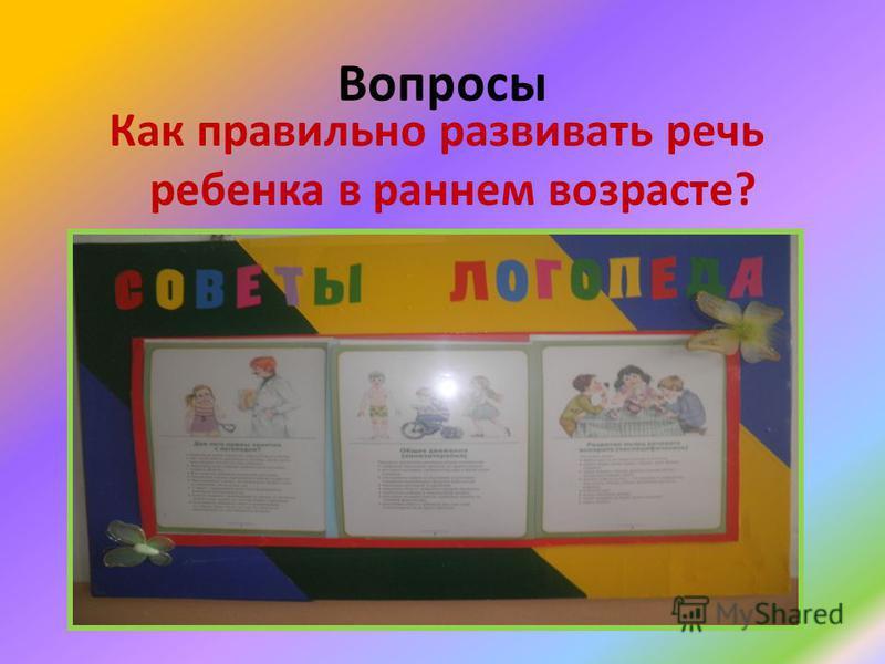 Вопросы Как правильно развивать речь ребенка в раннем возрасте?