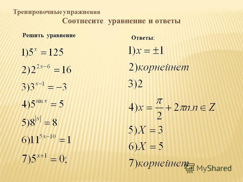 Тренировочные упражнения Соотнесите уравнение и ответы Решить уравнение Ответы :