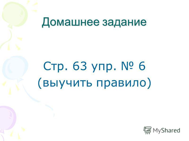 Домашнее задание Стр. 63 упр. 6 (выучить правило)