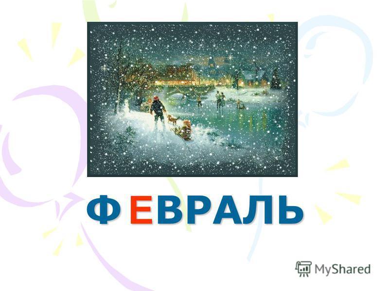Ф ВРАЛЬ Е
