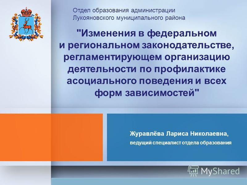 Журавлёва Лариса Николаевна, ведущий специалист отдела образования