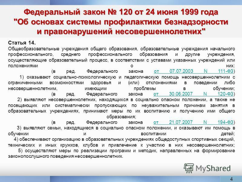 Федеральный закон 120 от 24 июня 1999 года