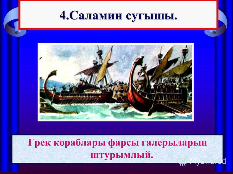 4.Саламин сугышы. Грек кораблары фарсы галерыларын штурымлый.