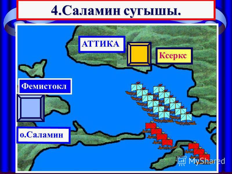 4.Саламин сугышы. АТТИКА Ксеркс о.Саламин Фемистокл