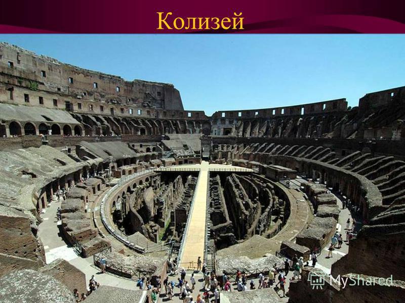 Колизей В 7080-е гг. н. э. в Риме был сооружен грандиозный амфитеатр Флавиев, получивший название «Колизей». Он был выстроен на месте разрушенного Золотого дома Нерона и принадлежал к новому типу зданий. Колизей представлял собой огромную чашу со сту
