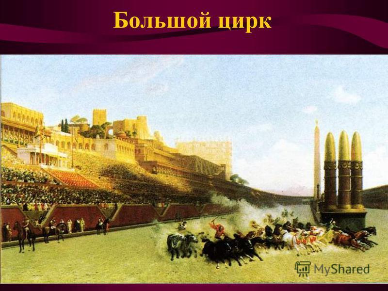 Большой цирк Самый обширный ипподром в Древнем Риме. Располагался в долине между Авентином и Палатином.Это один из старейших и крупнейших римских стадионов; здесь обычно проводили состязания колесниц и соревнования атлетов, а иногда устраивали охоту.