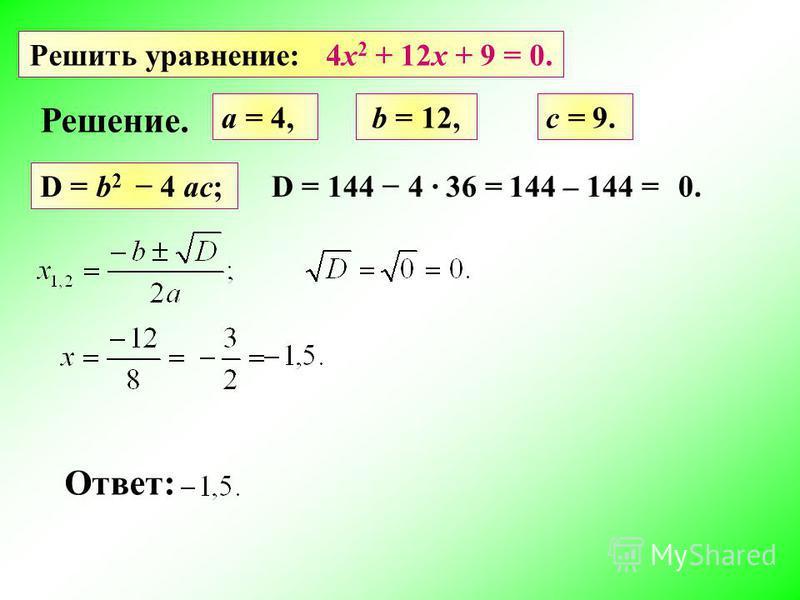 Решить уравнение: 4 х 2 + 12 х + 9 = 0. Решение. a = 4, D = b 2 4 ac; D = 144 4 Ответ: b = 12,c = 9. 36 = 0.144 – 144 =
