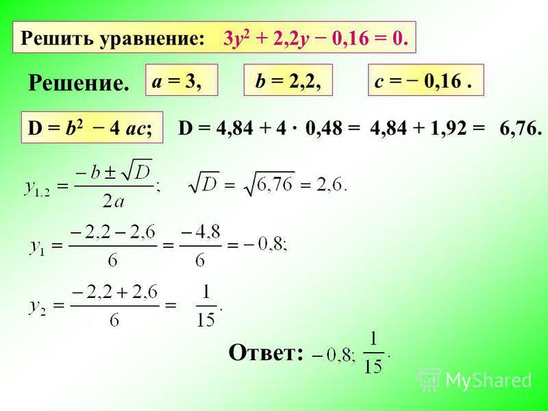 Решить уравнение: 3 у 2 + 2,2 у 0,16 = 0. Решение. a = 3, D = b 2 4 ac; D = 4,84 + 4 Ответ: b = 2,2,c = 0,16. 0,48 =4,84 + 1,92 =6,76.