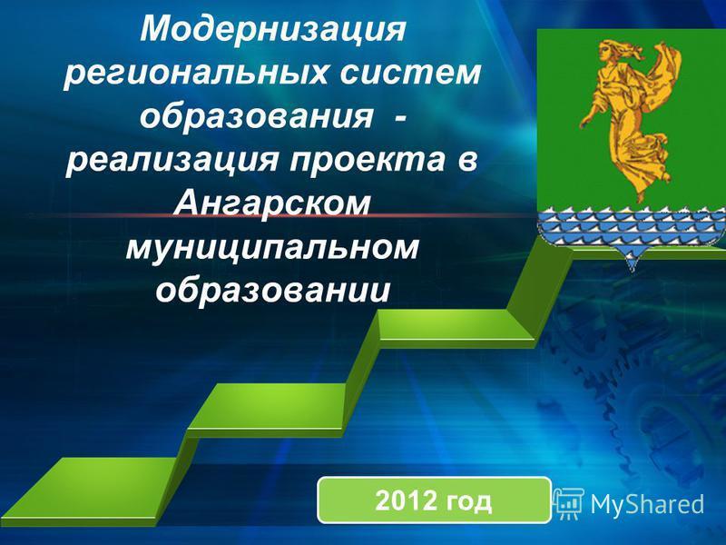 L/O/G/O Модернизация региональных систем образования - реализация проекта в Ангарском муниципальном образовании 2012 год
