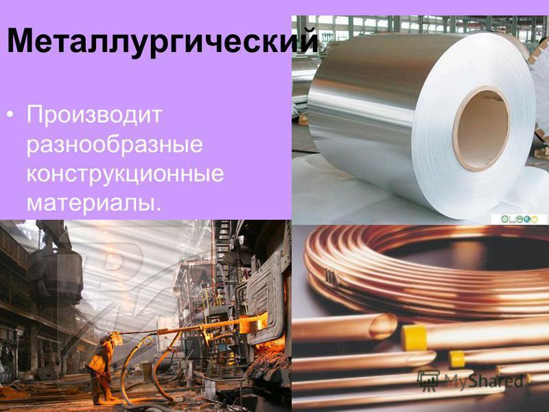Металлургический Производит разнообразные конструкционные материалы.