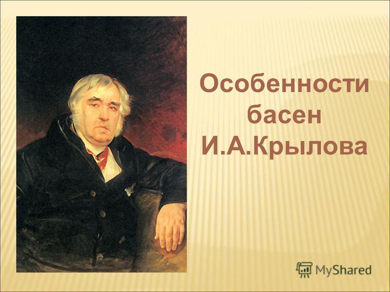 Особенности басен И.А.Крылова