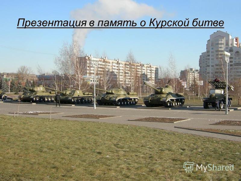 Презентация в память о Курской битве