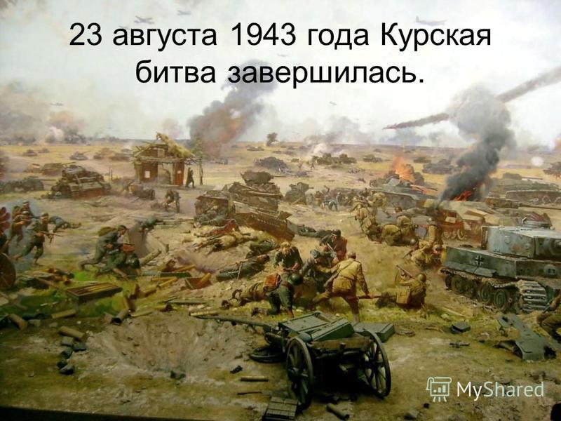 23 августа 1943 года Курская битва завершилась.