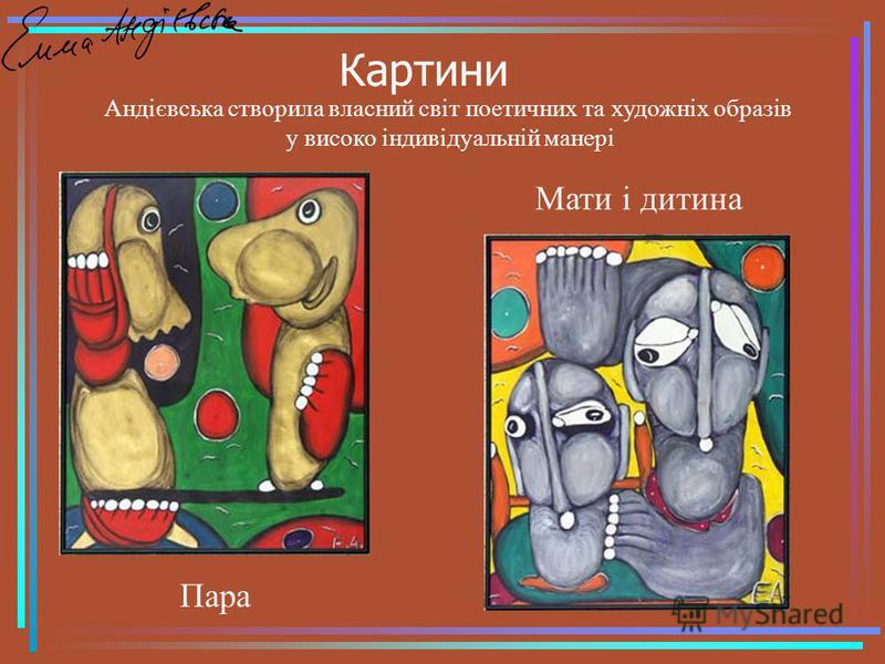 Картини Пара Мати і дитина Андієвська створила власний світ поетичних та художніх образів у високо індивідуальній манері