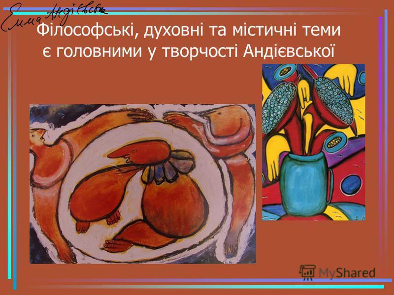 Філософські, духовні та містичні теми є головними у творчості Андієвської