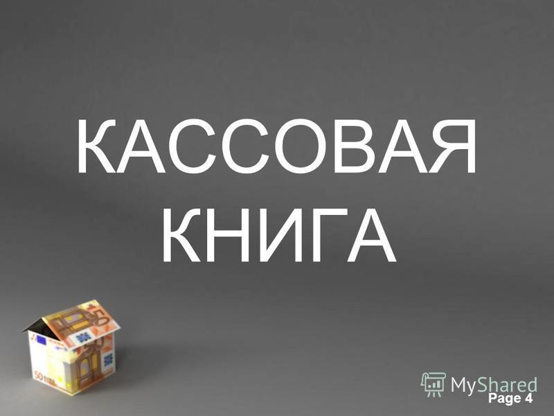 Powerpoint Templates Page 4 КАССОВАЯ КНИГА