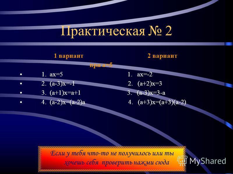 Ответы к практической 1 1 вариант 2 1. при а =0 нет решений ;при а 0 х=5/а. 1. при а=0 нет решений; при а 0 х=- 2/а. 2. при а=3 нет решений; при а 3 х=1/(3-а). 2. при а=-2 нет решений; при а -2 х=3/(а+2). 3. при а=-1 х любое число; при а-1 х=1. 3. пр