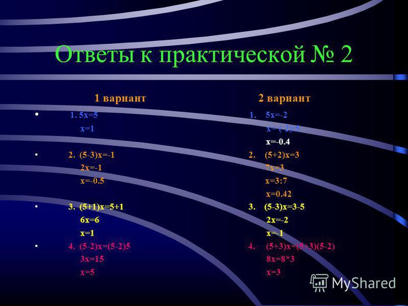 Практическая 2 1 вариант 2 вариант при a=5 1. ах=5 1. ах=-2 2. (а-3)х=-1 2. (а+2)х=3 3. (а+1)х=а+1 3. (а-3)х=3-а 4. (а-2)х=(а-2)а 4. (а+3)х=(а+3)(а-2) Если у тебя что-то не получилось или ты хочешь себя проверить нажми сюда