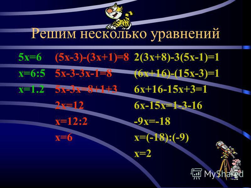 Рассмотрим решение уравнений вида: AX = B Выделяют три основных случая. Первый: если a0 и b0, то x=b:a Второй: если a=0, а b0, то корней нет. Третий: если a=0, b=0, тогда x – любое число.