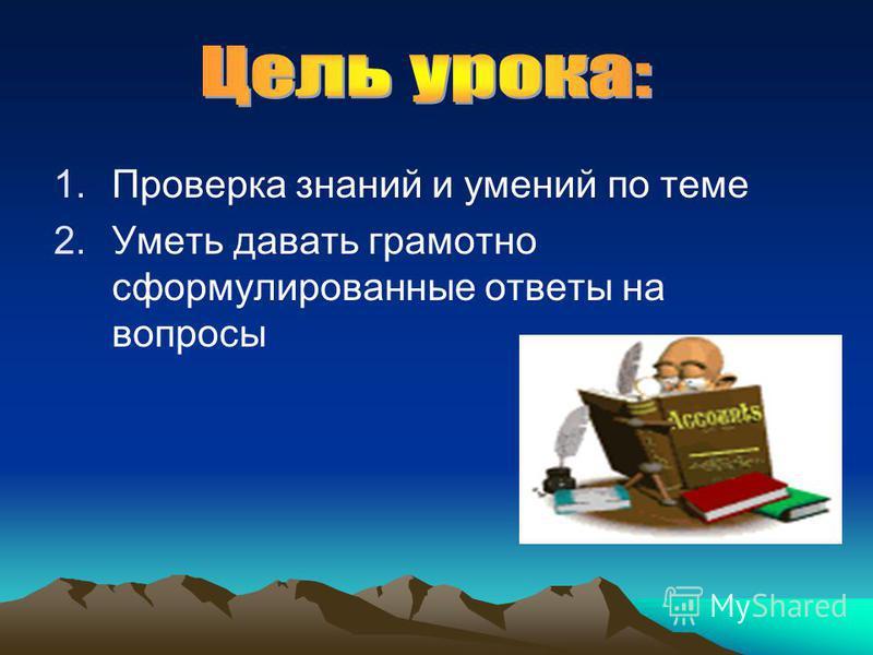 5 класс Урок-презентация разработан учителем русского языка и литературы Даренскоой Екатериноой Анатольевноой