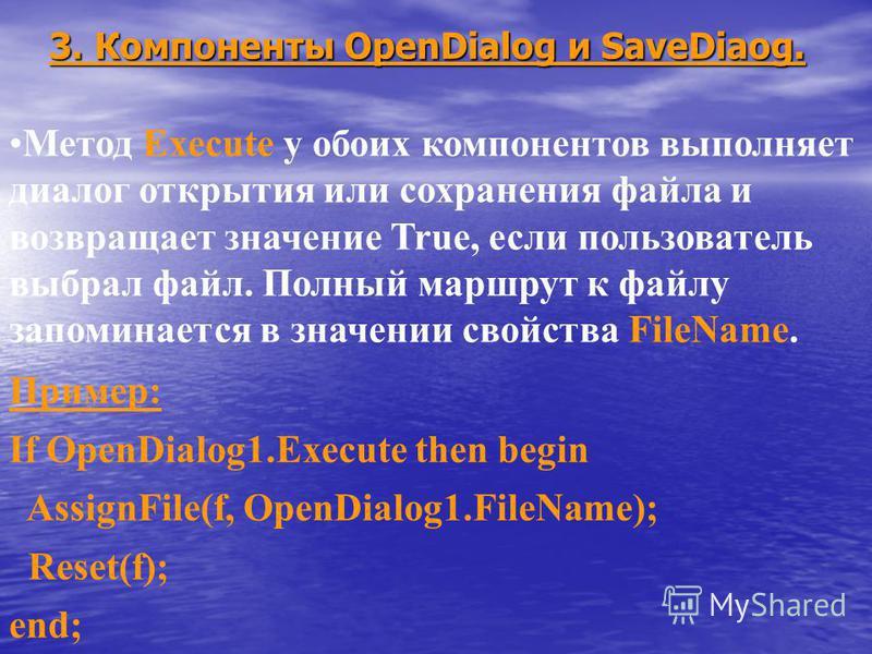 Основные свойства этих компонентов: DefaultExt - Расширение, которое добавляется к имени файла, если пользователь его пропустил. FileName - Начальное имя файла. Filter - Фильтр имени файла. Filterlndex - Номер активного фильтра. InitialDir - Начальны