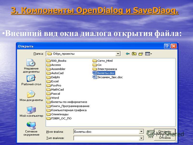 Метод Execute у обоих компонентов выполняет диалог открытия или сохранения файла и возвращает значение True, если пользователь выбрал файл. Полный маршрут к файлу запоминается в значении свойства FileName. Пример: If OpenDialog1. Execute then begin A