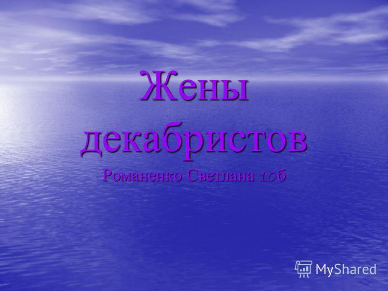 Жены декабристов Романенко Светлана 10 б