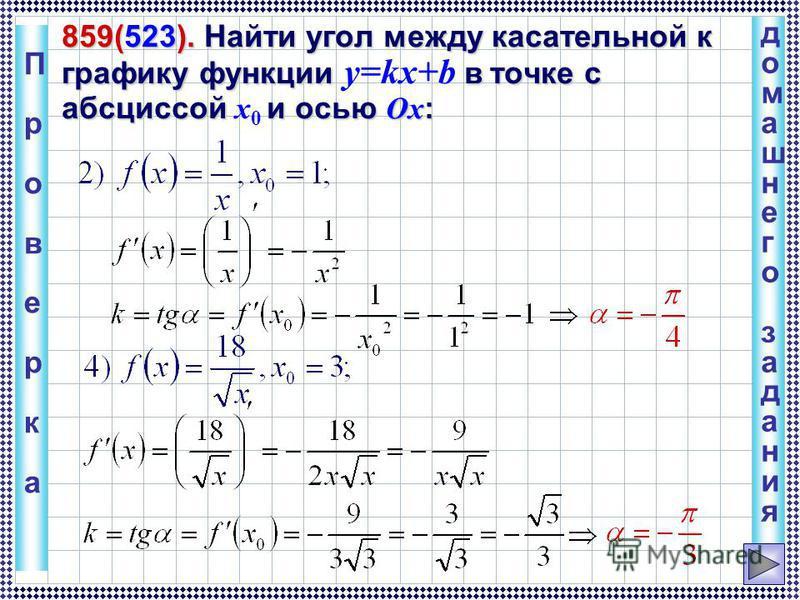 859(523). Найти угол между касательной к графику функции в точке с абсциссой и осью Ox : 859(523). Найти угол между касательной к графику функции y=kx+b в точке с абсциссой x 0 и осью Ox : домашнего задания домашнего задания Проверка Проверка