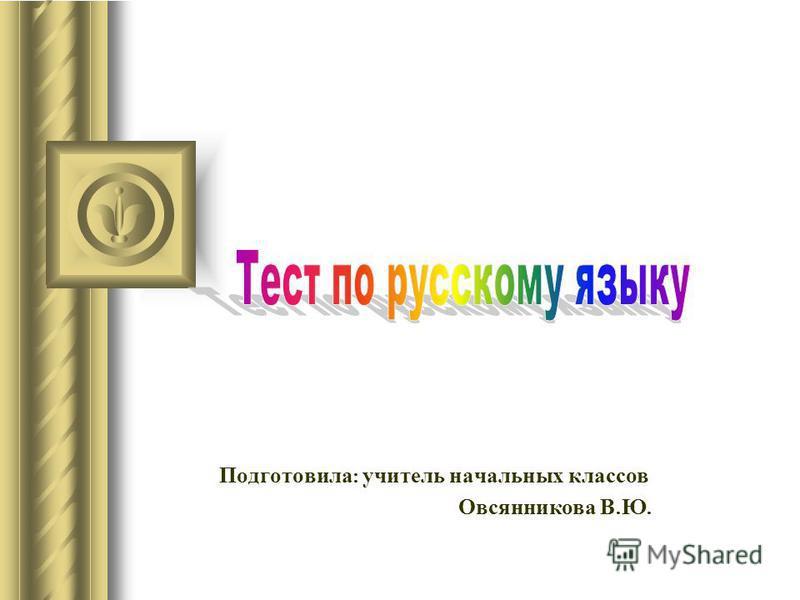 Подготовила : учитель начальных классов Овсянникова В. Ю.
