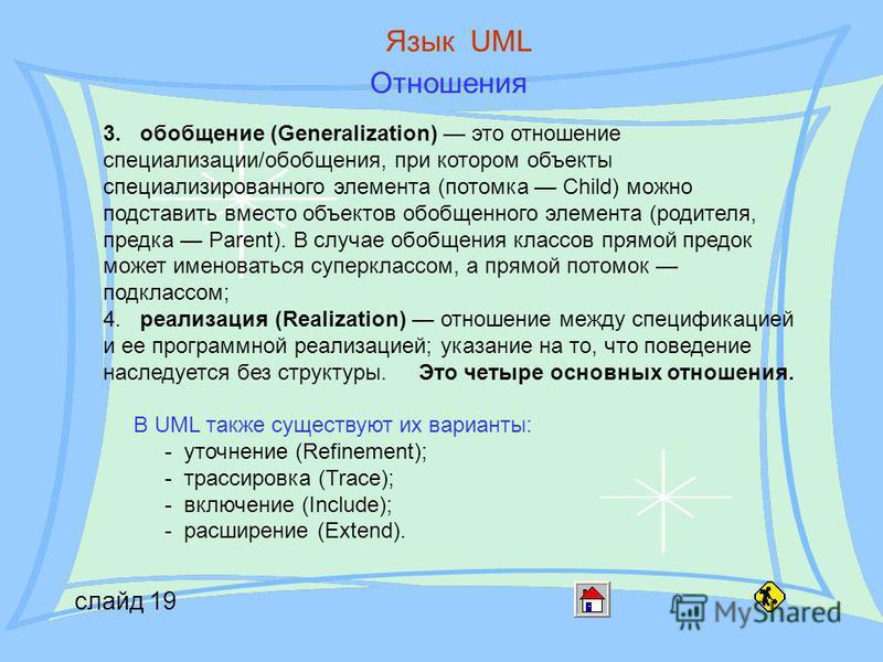 слайд 19 Язык UML Отношения 3. обобщение (Generalization) это отношение специализации/обобщения, при котором объекты специализированного элемента (потомка Child) можно подставить вместо объектов обобщенного элемента (родителя, предка Parent). В случа