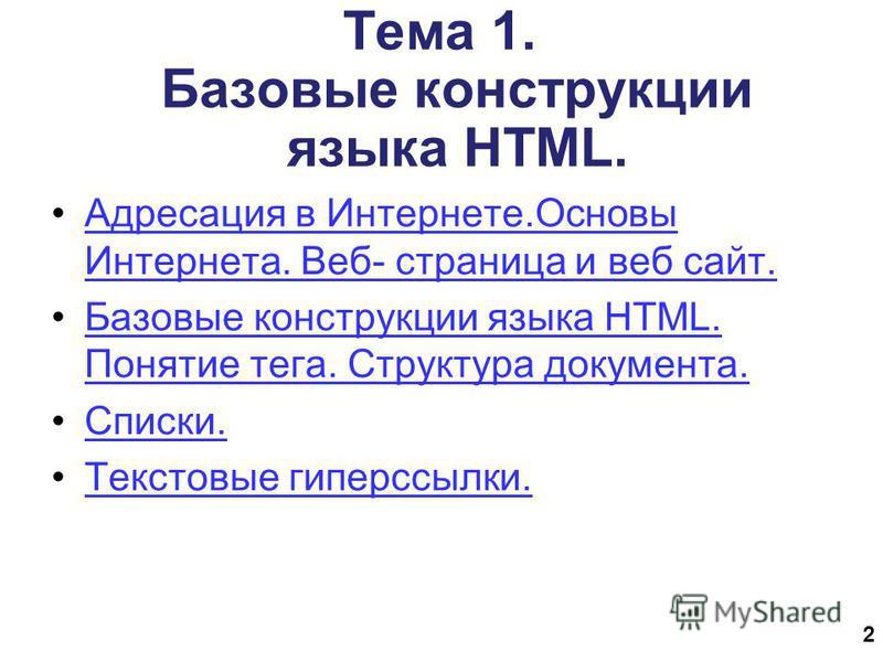 Тема 1. Базовые конструкции языка HTML. Адресация в Интернете.Основы Интернета. Веб- страница и веб сайт.Адресация в Интернете.Основы Интернета. Веб- страница и веб сайт. Базовые конструкции языка HTML. Понятие тега. Структура документа.Базовые конст