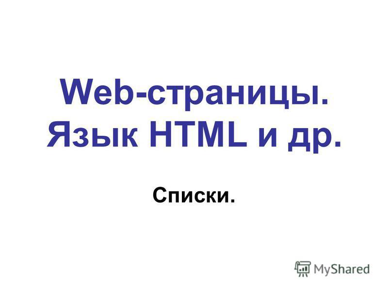 Web-страницы. Язык HTML и др. Списки.