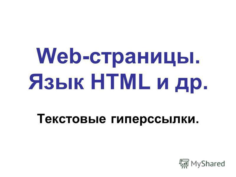 Web-страницы. Язык HTML и др. Текстовые гиперссылки.