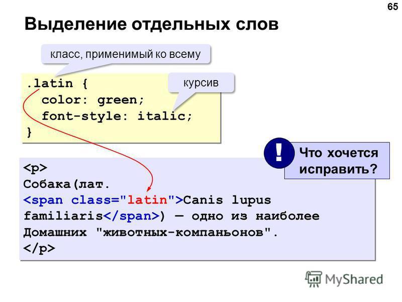 65 Выделение отдельных слов.latin { color: green; font-style: italic; }.latin { color: green; font-style: italic; } класс, применимый ко всему курсив Собака(лат. Canis lupus familiaris ) одно из наиболее Домашних