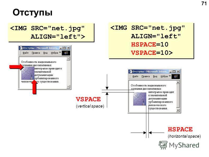 71 Отступы VSPACE (vertical space) HSPACE (horizontal space)