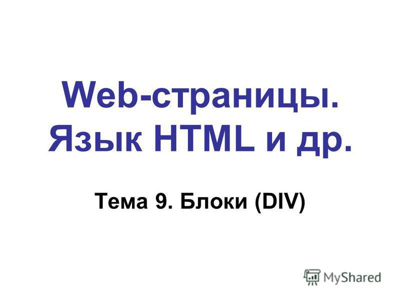 Web-страницы. Язык HTML и др. Тема 9. Блоки (DIV)